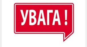 УВАГА! ВІДСУТНІСТЬ ТЕЛЕФОННОГО ЗВ'ЯЗКУ В ПУ В ГР | Посольство ...